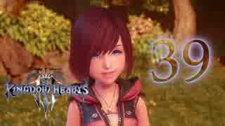 【KINGDOM HEARTS III】解説考察動画を作る程度のファンがKH3をやる【実況】Part39