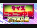 第43位:クイズ!ニコニコ中毒 ~百花繚乱(ネットタレント)編~ thumbnail