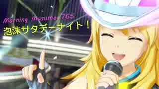 アイドルマスター 『泡沫サタデーナイト!』 PV