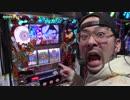 第11位:麻雀物語をパチンコとスロットでハシゴ【ヤルヲの燃えカス#441】 thumbnail