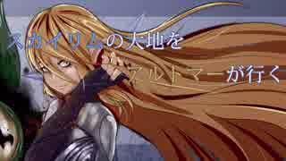 【skyrim】スカイリムの大地をアルトマー
