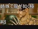 【姉妹実況】龍が如く極 #8【ゴロ美2】