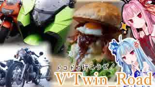 【ボイロ車載】V'Twin_Road.07「主役は一番「持ってる」男」