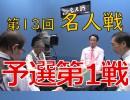 第56位:【本編】第13回名人戦#1 予選第1戦(「土田浩翔」「ともたけ雅晴」「新津潔」「前原雄大」) /MONDO TV
