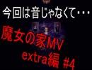[初見プレイ][魔女の家MV extra編]魔女に改装頼んだら理不尽な家になってた件 #4