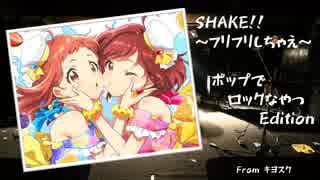 【#ナナシス5周年】SHAKE!!~フリフリしちゃえ~ ポップでロックなやつEdiotion【バンドアレンジ】