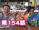 【第154話】タミ対談 その⑤ 〜過去最高の撮れ高?三度の沖縄編〜