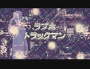 【Ken】 ラブホトラックマン 【オリジナル】