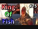 【Kenshi】ご注文はさかなですか?-最強の剣士を目指して#75【実況】