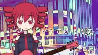 【重音テト】どうでもいい歌【オリジナル】 / UTAU Kasane Teto Original