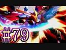 【スマブラSP】アドベンチャーモード灯火の星#79