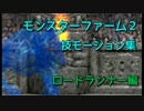 【モンスターファーム2】技モーション集 ロードランナー編