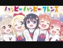 第49位:【わたてんED】ハッピー・ハッピー・フレンズ 2台ピアノアレンジ【楽譜付き!】 thumbnail