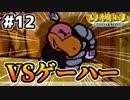 【実況】喜怒哀楽が激しいマリオストーリー!Part:12
