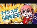 第75位:【手描きナナシス】ナナシスが5周年だぞっ thumbnail