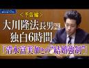 """《予告編》大川隆法長男(29)独白6時間「清水富美加との""""結婚強制""""」"""