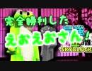 第88位:【MSSP】アスレに完全勝利した えおえおさんUC【MAD】 thumbnail