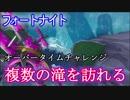 """【フォートナイト】オーバータイムチャレンジ""""複数の滝を訪れる"""""""