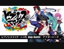 【第26回】ヒプノシスマイク -ニコ生 Rap Battle- アフタートーク