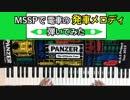 【ピアノ】MSSP曲で電車の発車メロディ【弾いてみた】