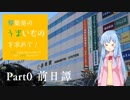 【VOICEROID旅行】琴葉葵のうまいものを求めて!Part0【前日譚】