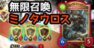 【シャドバ新カード】無限ミノタウロス地獄