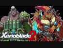 【実況】超王道RPGをもっとうるさく実況:Part90【Xenoblade2】