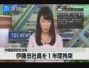 伊藤忠社員 中国政府からスパイ容疑 1年間拘束され続ける