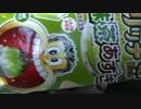 【食べる動画】ガリガリ君リッチ 抹茶あずき《赤城乳業》【咀嚼音】