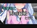 第12位:【VOICEROID劇場】琴葉葵と野球観戦に行く thumbnail