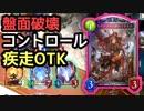 第81位:【シャドバ新カード】カラミティ・プセマ疾走『ラウラ』OTKコントロールヴァンプ