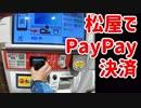 松屋でのPayPayによる支払い方を紹介します