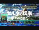 【日本人の反応】Switch版ゼルダの伝説 夢をみる島のPVをみんなで見よう