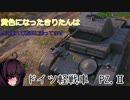 【WoT】黄色になったきりたんはMに憧れて戦車に乗ってます 25日目