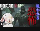 【うさぎ実況】ピョンっと逃げたい!恐怖のバイオハザードRE:2  #9【レオン・表】