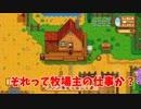 【PS4】馬鹿の牧場生活【Stardew Valley】7日目