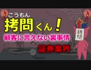 第20位:拷問くん【証券業界】 thumbnail