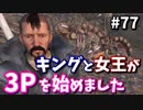 【Kenshi】同じ女を愛した男達-最強の剣士を目指して#77【実況】