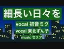 【ミク&ずん子】細長い日々を【オリジナル曲】