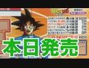 【本日発売!】孫悟空スクラッチをぱんださんがやってみた!#89