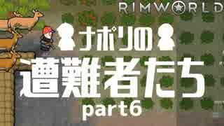 【実況】ナポリの遭難者たち part6【RimWorld】