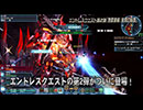 EPISODE5最終アップデート「英雄と無限の未来」紹介ムービーPart1