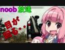 【PUBG】noob放送_nh №41