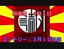 第10位:読ム-1GPでやっちゃいけないこと【宣伝動画】 thumbnail