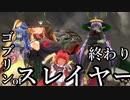 【Total War:WARHAMMER Ⅱ】ゴブリンofスレイヤー #22(終わり)【夜のお兄ちゃん実況】