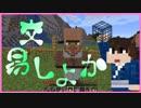 【9】塾長吉田のエンドラ討伐記!【マインクラフト】