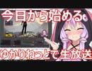 第17位:【OBS】今日から始めるゆかりねっとで生放送【VOICEROID】 thumbnail