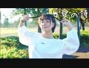 第21位:【第16作品目】愛の詩 踊ってみた【あゆむ】 thumbnail