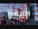 【刀剣Coc】やけに賑やかな「惨歌讃劇」【Part4前半】