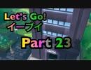 【実況】ポケットモンスター Let's Go! イーブイやろうぜ! その23